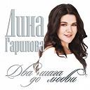 Dina Garipova - Dva shaga do lyubvi