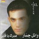 Wael Jassar - Sabrak ya albi