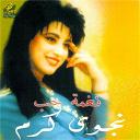 Najwa Karam - Naghmat hob