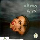 Elissa - Ayami Beek (Wana A'dar)