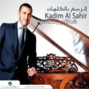 Kazem Al Saher - Al rassem bil kalimat (drawing with words)