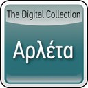 Arleta - The digital collection