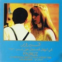Fairuz - Live at the royal festival hall london (1986)