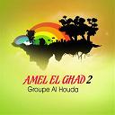Groupe Al Houda - Amel el ghad 2 (chants religieux : inchad - quran - coran)