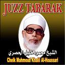 Mahmoud Khalil El Houssari - Juzz tabarak (quran - coran - récitation coranique - islam)