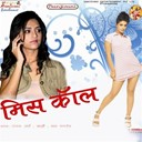 Anjana Aarya - Miss call