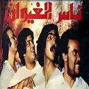 Nass El Ghiwan - Ya saielni