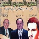 Nazem Al Ghazali / Sabah Fakhri / Wadie Essafi - Attarab al arabi al assil