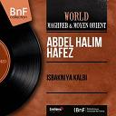 Abdel Halim Hafez - Isbakni ya kalbi (mono version)