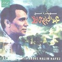 Abdel Halim Hafez - An evening with abdel halim hafez