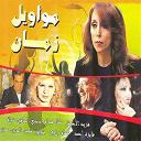 Esam Raji / Fairuz / Farid El Atrache / Fayza Ahmed / Najat / Nasri Chams Eddine / Sabah / Samira Tawfiq / Talal Maddah / Wadi El-Safi - Mawawil zamane