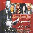 Abdel Halim Hafez / Esam Raji / Fairuz / Farid El Atrache / Layla Mourad / Momamed Abdel Wahab / Najat / Oum Kalsoum / Sabah / Said Mekkawi / Samira Tawfiq / Shadia / Talal Maddah / Wadi El-Safi - Noujoum aghani zamane