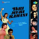 Asha Bhosle / Hemant Bhosle - Teri meri kahani (original motion picture soundtrack)