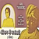 Asha Bhosle / Suresh Wadkar / Vishwanath More - Bandivan mi ya sansaari (original motion picture soundtrack)