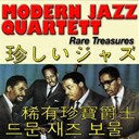 The Modern Jazz Quartet - Rare treasures (asia edition)