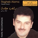 Ragheb Alama - Tawam rouhi-rare recording