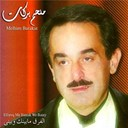 Melhim Barakat - Elfareq ma bainy we bainak
