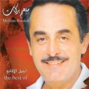 Melhim Barakat - The best of