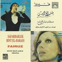 Fairuz - Safarbarlek - bint el-harass (sound track album original)